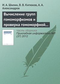 Шилин, И. А.  - Вычисление групп гомоморфизмов и проверка гомоморфной устойчивости пар конечных групп
