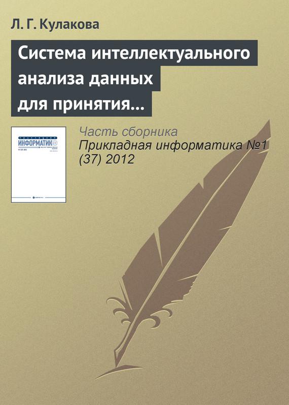 Обложка книги Система интеллектуального анализа данных для принятия решений при оценке качества воды, автор Кулакова, Л. Г.