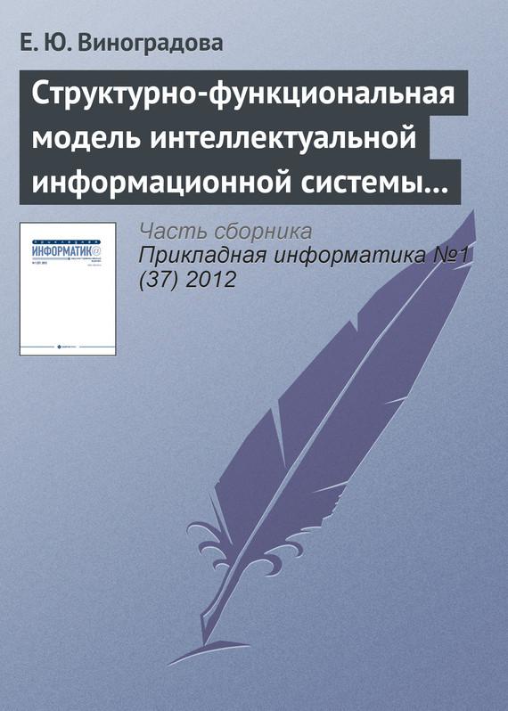 Е. Ю. Виноградова бесплатно