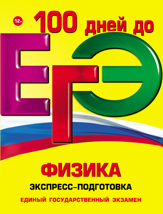 ЕГЭ. Физика. Экспресс-подготовка LitRes.ru 49.000