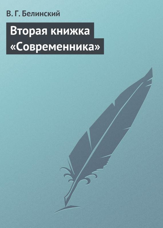 Виссарион Григорьевич Белинский Вторая книжка «Современника» виссарион григорьевич белинский сельское чтение…