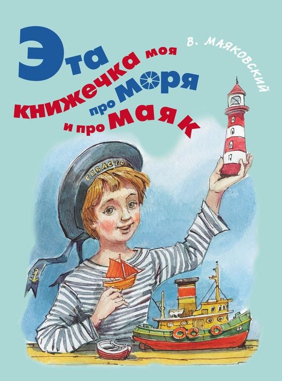 Эта книжечка моя про моря и про маяк - Владимир Маяковский
