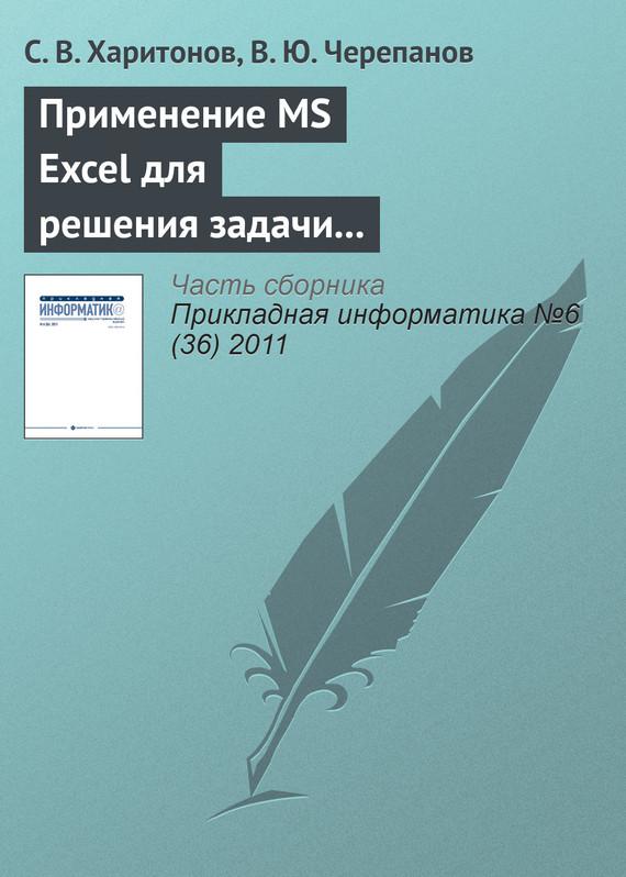 яркий рассказ в книге С. В. Харитонов