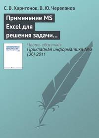 Харитонов, С. В.  - Применение MS Excel для решения задачи стоимостной оценки с использованием метода корреляционно-регрессионной зависимости