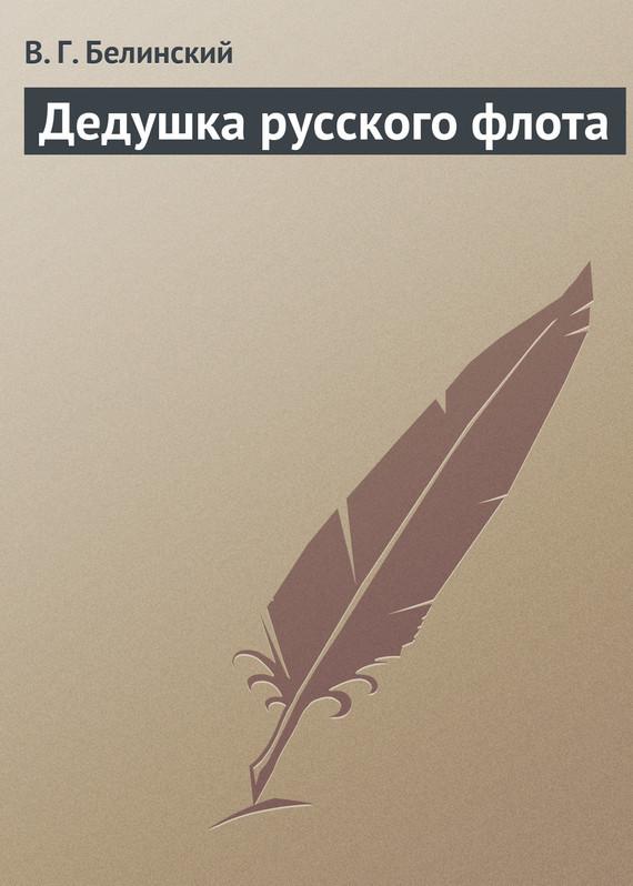 бесплатно В. Г. Белинский Скачать Дедушка русского флота