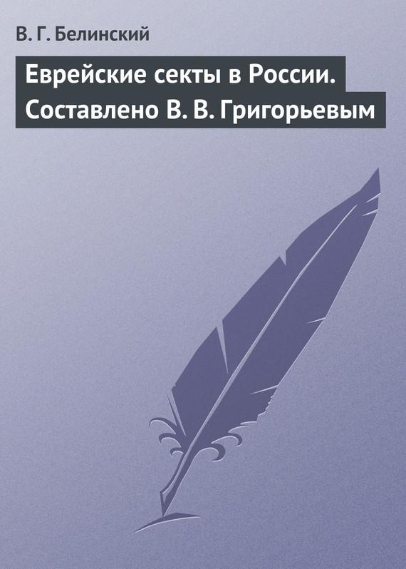 Еврейские секты в России. Составлено В. В. Григорьевым