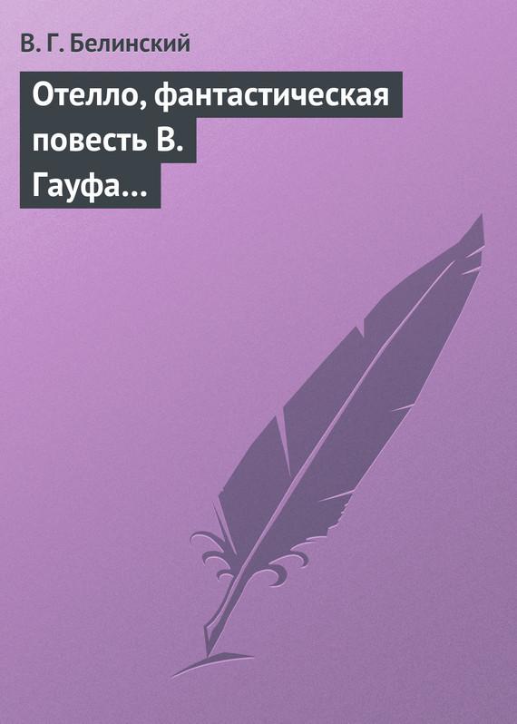 Виссарион Григорьевич Белинский бесплатно