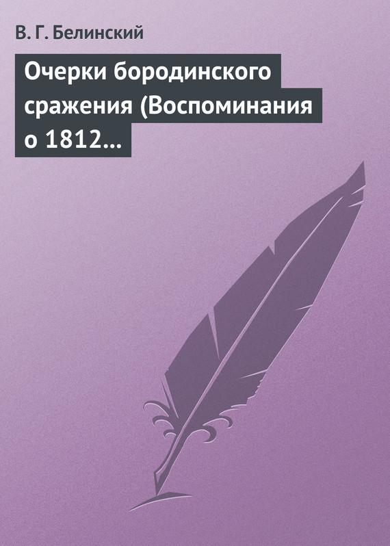 Очерки бородинского сражения (Воспоминания о 1812 годе) происходит быстро и настойчиво