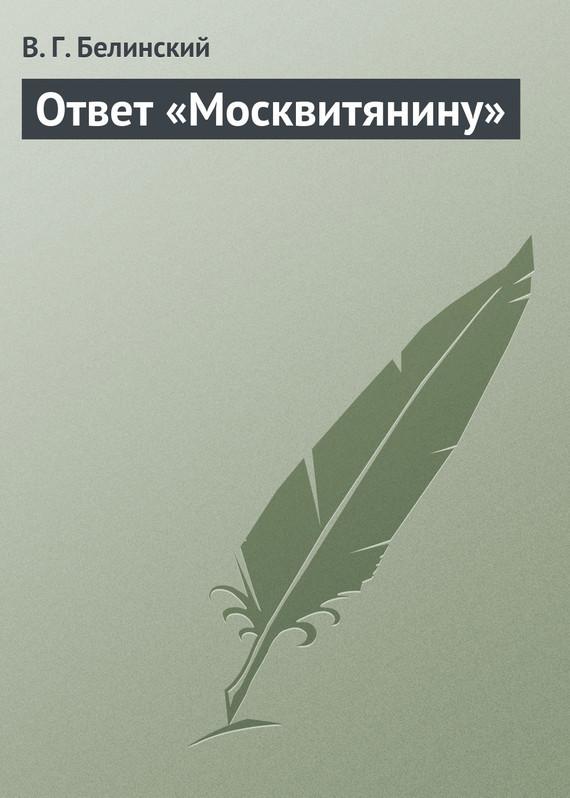 скачать книгу В. Г. Белинский бесплатный файл