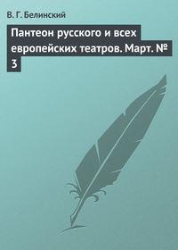 Белинский, В. Г.  - Пантеон русского и всех европейских театров. Март № 3