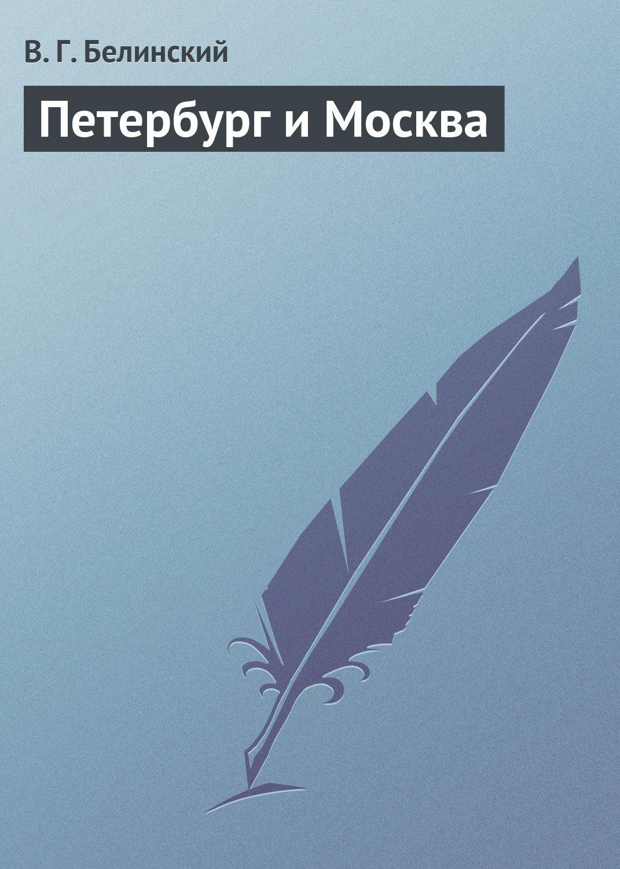 Москва ордынская белинский скачать fb2