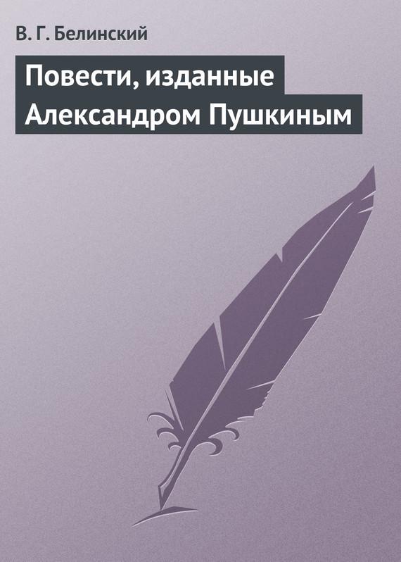 Виссарион Григорьевич Белинский Повести, изданные Александром Пушкиным