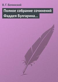 - Полное собрание сочинений Фаддея Булгарина…