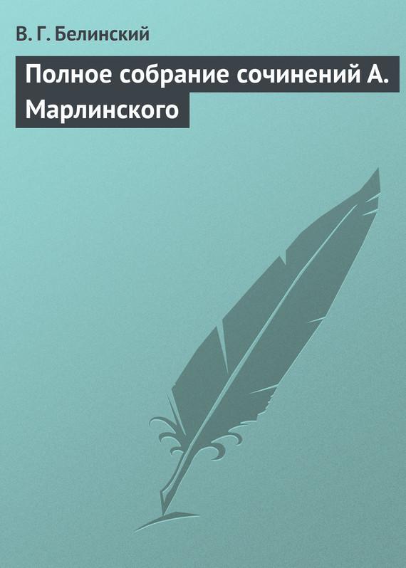 Виссарион Григорьевич Белинский Полное собрание сочинений А. Марлинского полное собрание поэзии и прозы