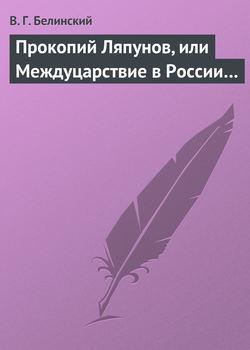 Обложка книги Прокопий Ляпунов, или Междуцарствие в России…