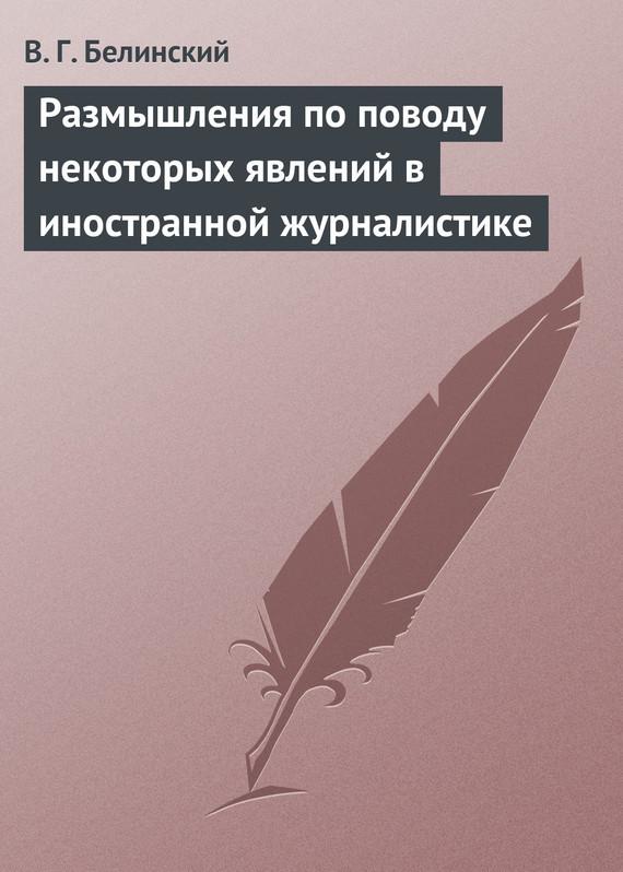 Книга Просодическая реформа