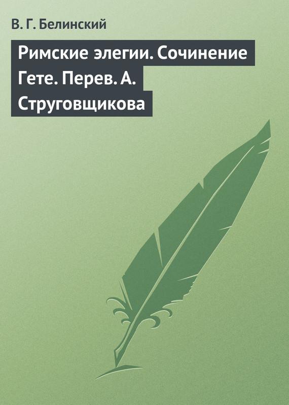интригующее повествование в книге Виссарион Григорьевич Белинский