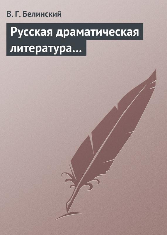 Виссарион Григорьевич Белинский Русская драматическая литература…