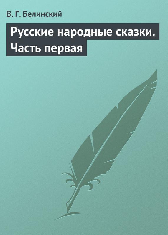 бесплатно Русские народные сказки. Часть первая Скачать В. Г. Белинский