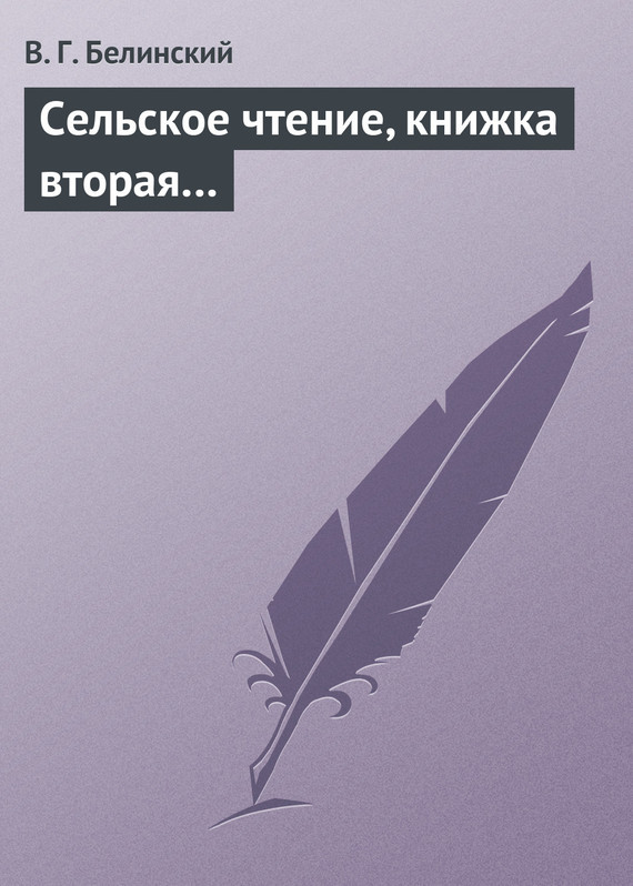 Виссарион Григорьевич Белинский Сельское чтение, книжка вторая… виссарион григорьевич белинский сельское чтение…