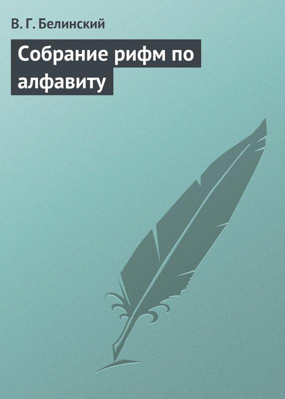 Виссарион Григорьевич Белинский Собрание рифм по алфавиту анна гордеева антология рифм