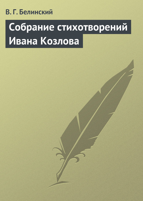 Виссарион Григорьевич Белинский Собрание стихотворений Ивана Козлова