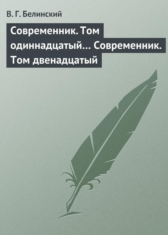Виссарион Григорьевич Белинский Современник. Том одиннадцатый… Современник. Том двенадцатый кто мы казнить нельзя помиловать