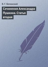 Белинский, В. Г.  - Сочинения Александра Пушкина. Статья вторая