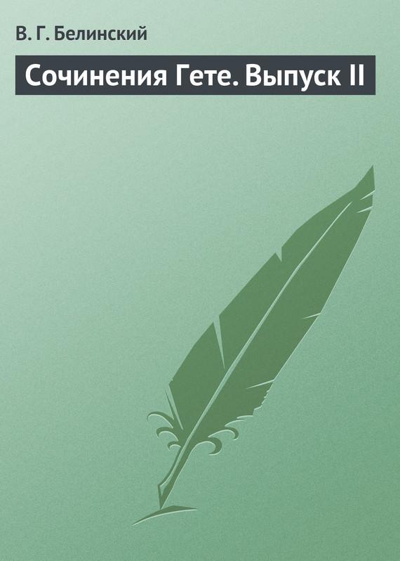 Виссарион Григорьевич Белинский Сочинения Гете. Выпуск II стоимость