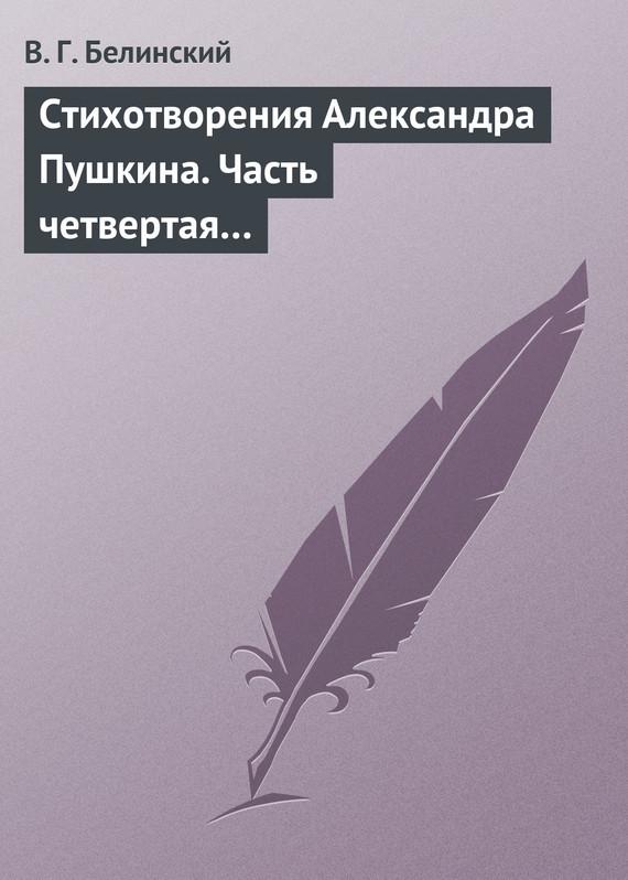 Достойное начало книги 07/08/60/07086012.bin.dir/07086012.cover.jpg обложка