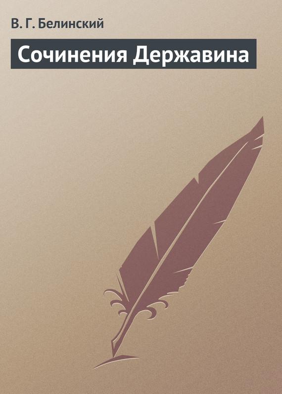 Виссарион Григорьевич Белинский Сочинения Державина виссарион григорьевич белинский статьи