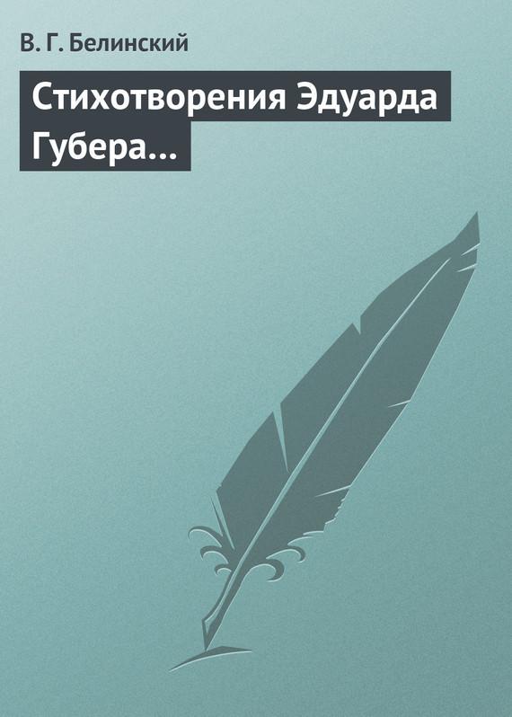 Виссарион Григорьевич Белинский Стихотворения Эдуарда Губера… натура биссе лекарство все в одном для умывания