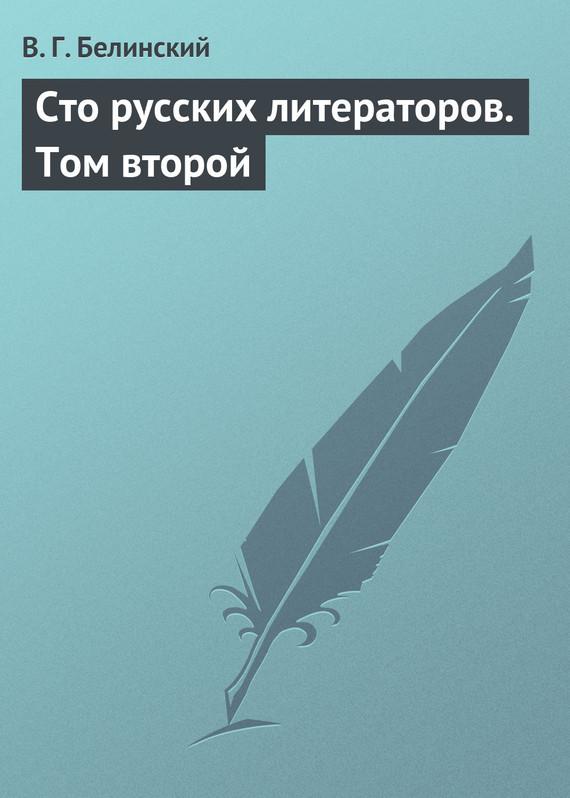 Виссарион Григорьевич Белинский Сто русских литераторов. Том второй билет на автобус пенза белинский