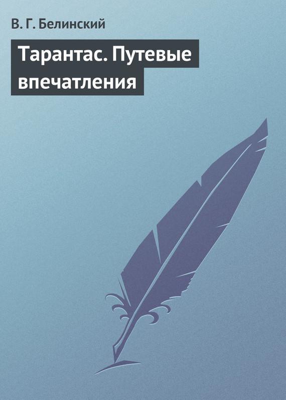 Виссарион Григорьевич Белинский Тарантас. Путевые впечатления мария солнцева английский транзит путевые впечатления