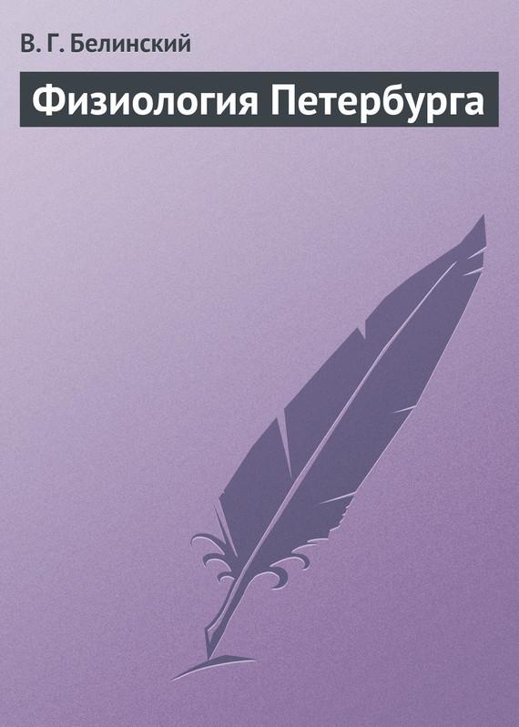 Скачать В. Г. Белинский бесплатно Физиология Петербурга