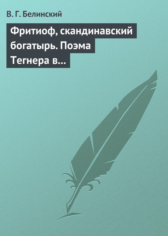 Фритиоф, скандинавский богатырь. Поэма Тегнера в русском переводе Я. Грота происходит взволнованно и трагически
