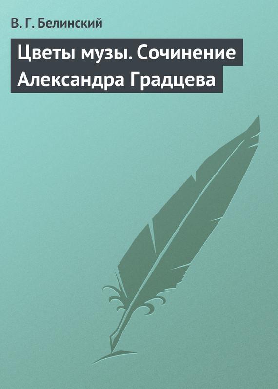 Виссарион Григорьевич Белинский Цветы музы. Сочинение Александра Градцева как цветы в теплице г воронеже
