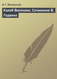 - Калеб Виллиамс. Сочинение В. Годвина