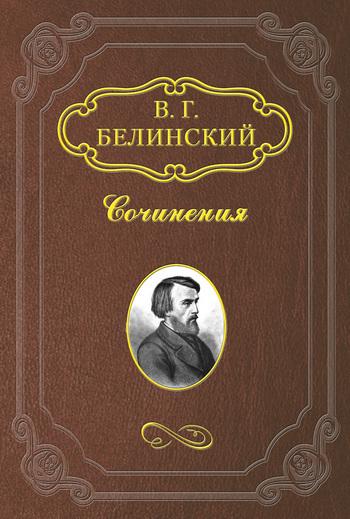 Виссарион Григорьевич Белинский Кантемир билет на автобус пенза белинский