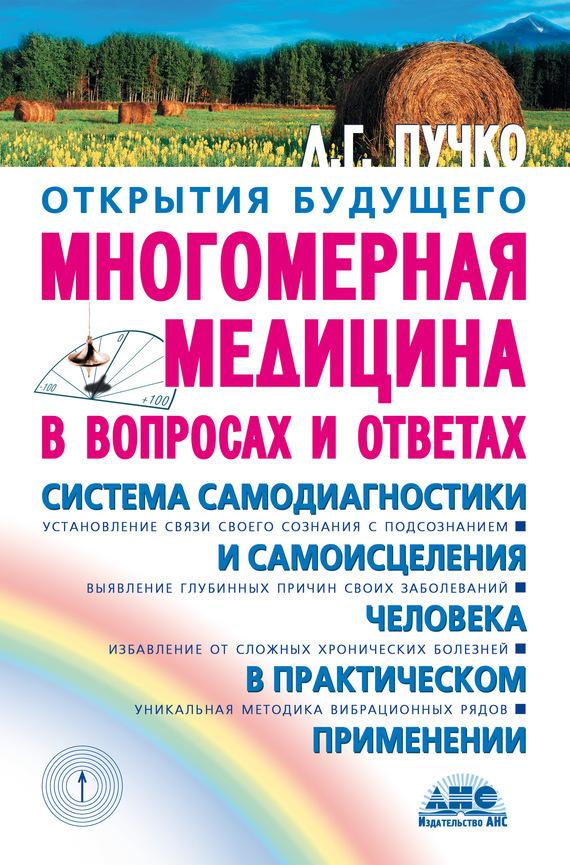 Людмила Пучко - Многомерная медицина в вопросах и ответах