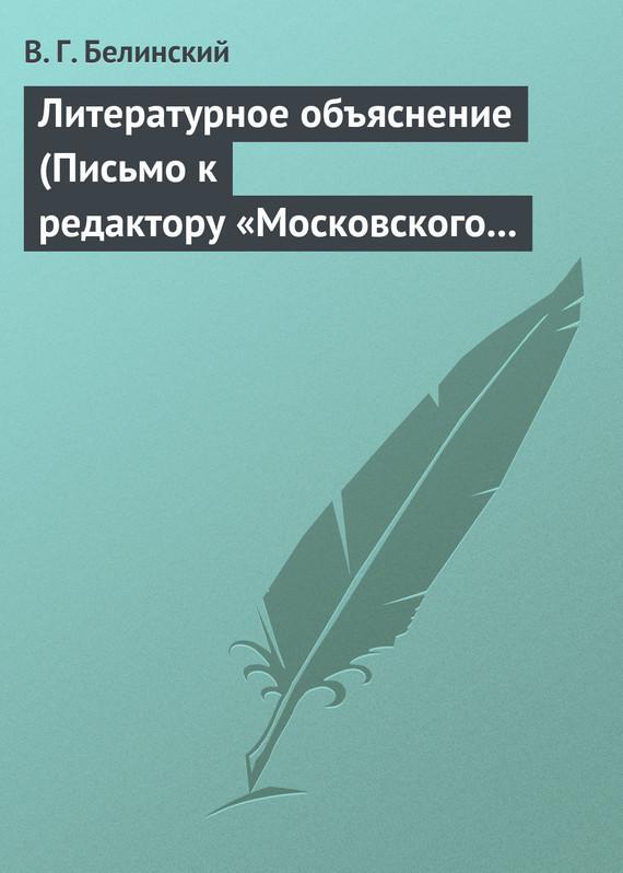 Виссарион Григорьевич Белинский Литературное объяснение (Письмо к редактору «Московского наблюдателя») какое слово написать что бы захотели