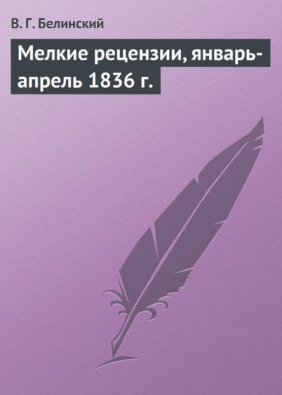 Виссарион Григорьевич Белинский Мелкие рецензии, январь-апрель 1836 г. сколько стоит квартиру в норвегии в несаден