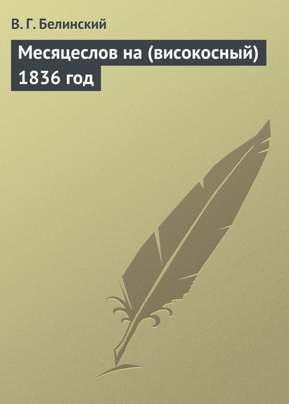 Виссарион Григорьевич Белинский Месяцеслов на (високосный) 1836 год василий григорьевич рубан московский любопытный месяцеслов на 1776 год