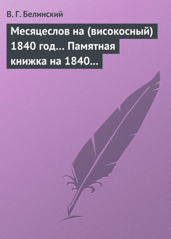 бесплатно Месяцеслов на високосный 1840 год Памятная книжка на 1840 год Скачать В. Г. Белинский