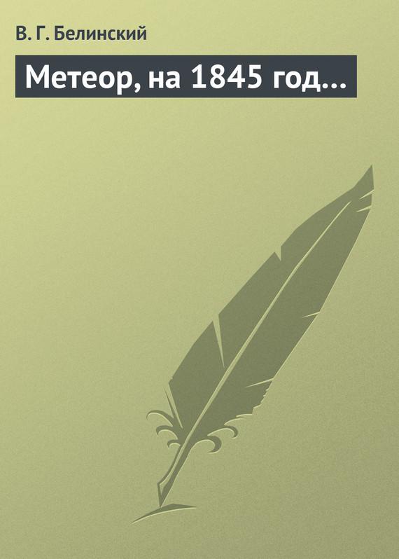 напряженная интрига в книге Виссарион Григорьевич Белинский