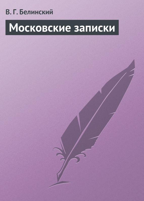 Московские записки