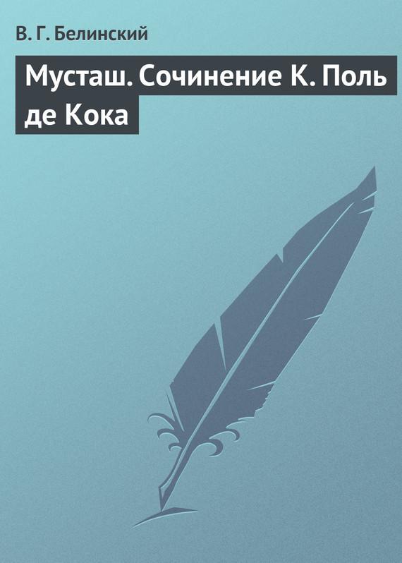 Виссарион Григорьевич Белинский Мусташ. Сочинение К. Поль де Кока