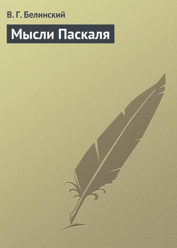 Виссарион Григорьевич Белинский Мысли Паскаля буайе паскаль объясняя религию природа религиозного мышления