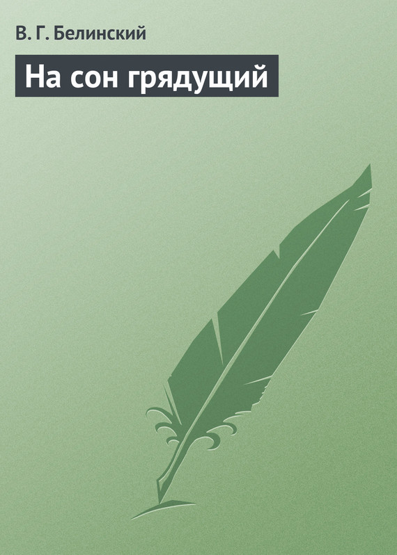 занимательное описание в книге Виссарион Григорьевич Белинский