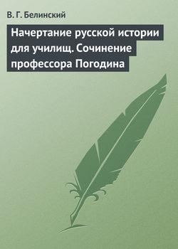 Читать Начертание русской истории для училищ. Сочинение профессора Погодина